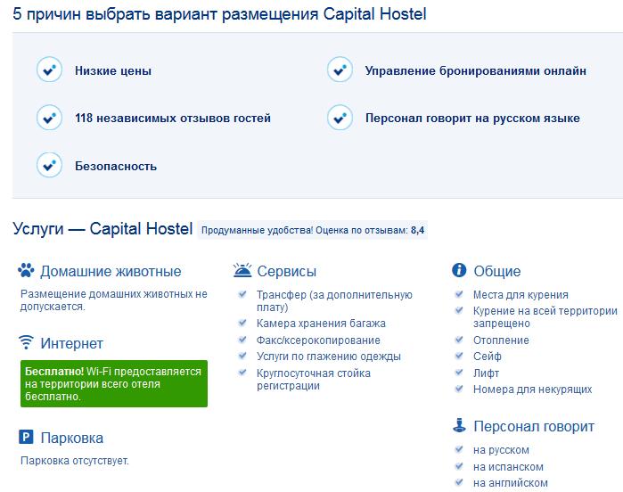 screenshot_10 (Дешевые хостелы в Москве)