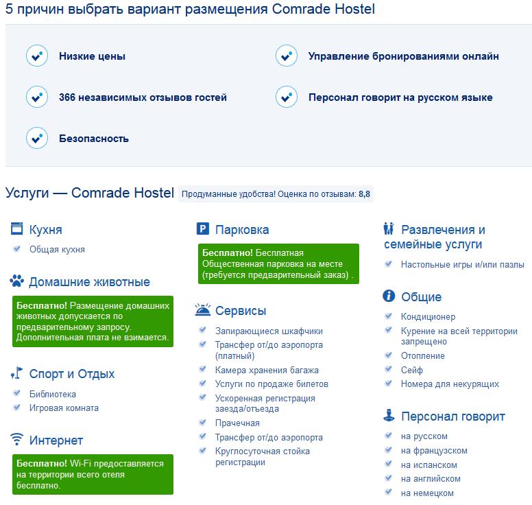 screenshot_6 (Дешевые хостелы в Москве)