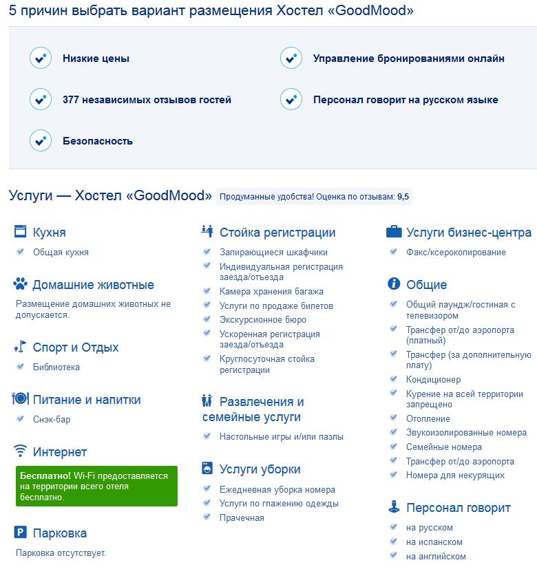 screenshot_7 (Дешевые хостелы в Москве)