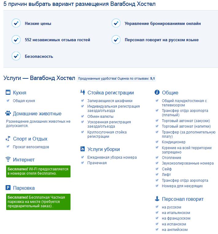 screenshot_9 (Дешевые хостелы в Москве)