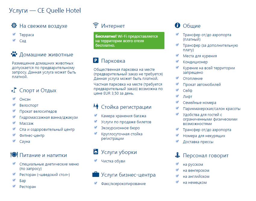 Лучшие отели Хевиза в Венгрии с лечением
