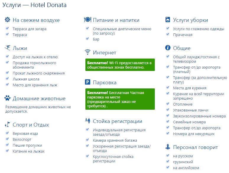 Лучшие отели Гудаури Горнолыжный Курорт Грузия
