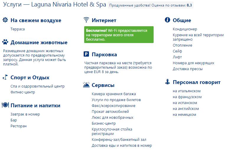 Лучшие отели Тенерифе 4 звезды, Испания