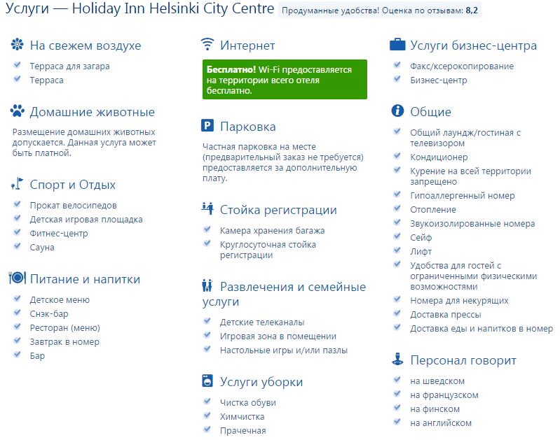 Лучшие Отели в Центре Хельсинки, Финляндия