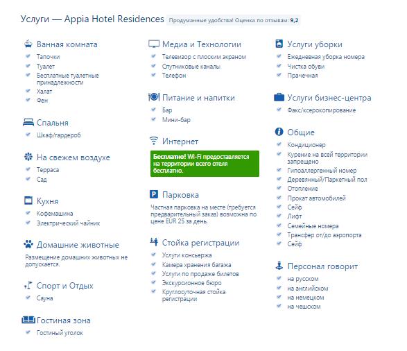 Лучшие отели в центре Праги 4 звезды, Чехия