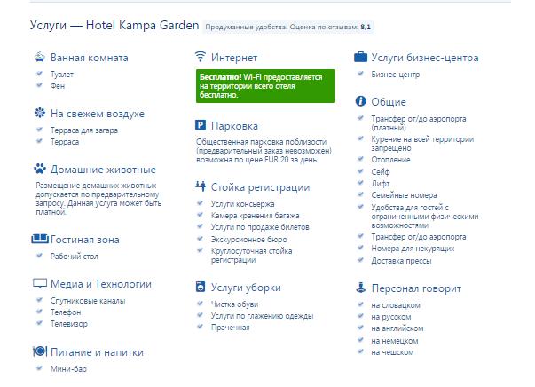Лучшие отели в центре Праги 3 звезды, Чехия