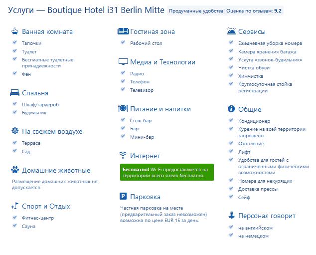 Лучшие отели в центре Берлина, Германия