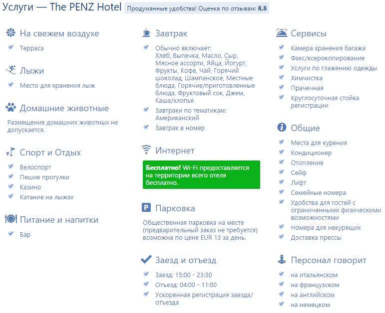 Лучшие отели Инсбрука Австрия Горнолыжный курорт