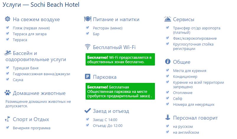 Лучшие отели в Сочи со своим пляжем