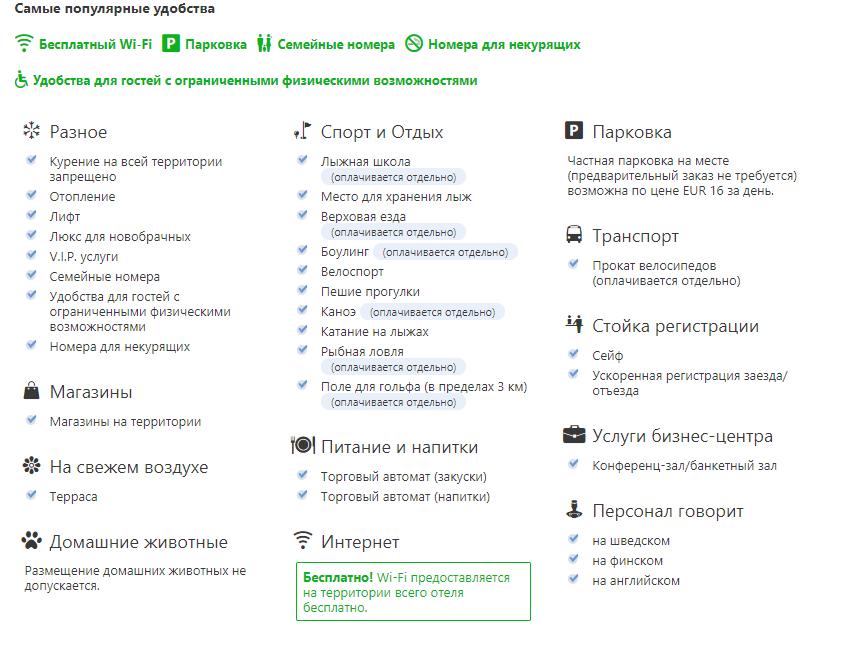levi-finlyandiya-gornolyzhnyj-kurort_3 (1)