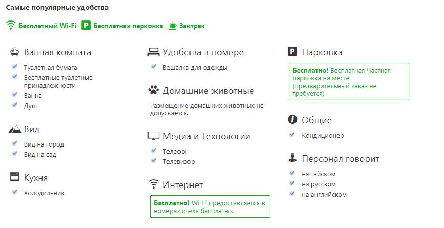 otel-ambassador-pattajya-otzyvy_ (2)