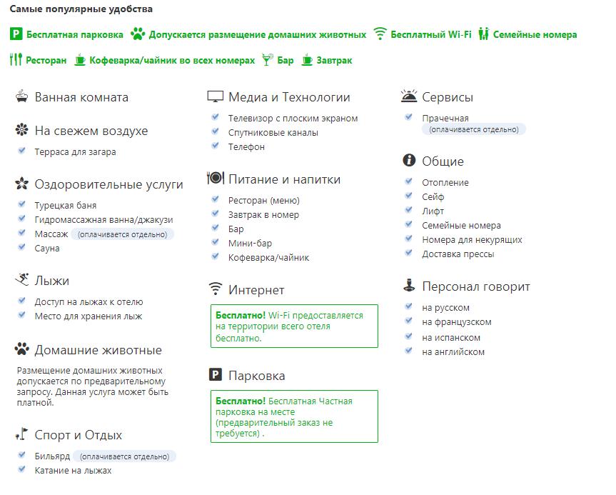 tri-doliny-gornolyzhnyj-kurort-frantsii_2 (1)