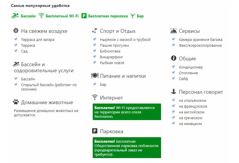 luchshie-oteli-gretsii-dlya-otdyha-s-detmi_119