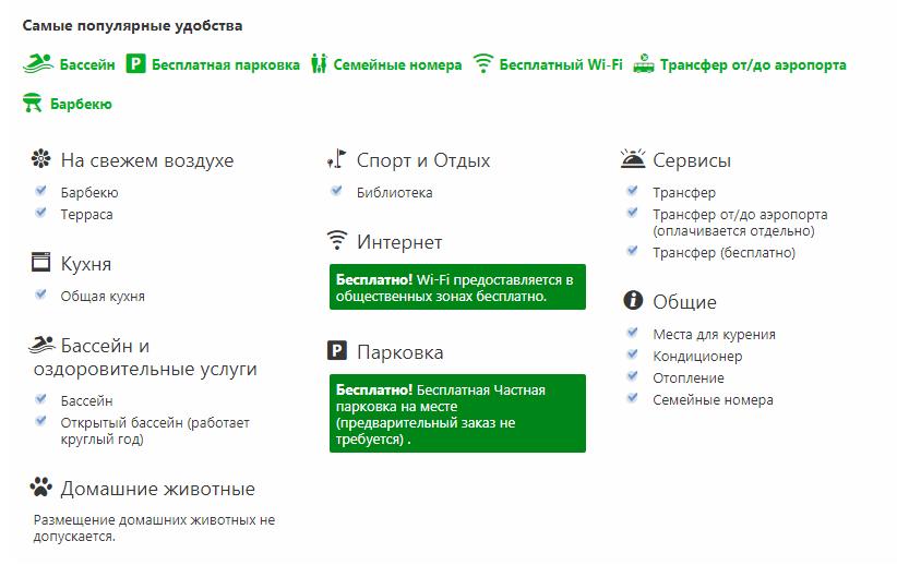 luchshie-oteli-lazarevskoe-tseny_12