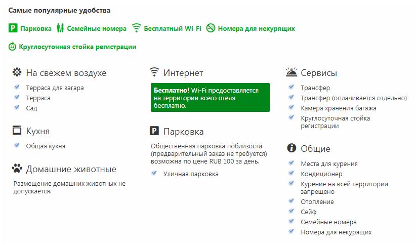 luchshie-oteli-lazarevskoe-tseny_38