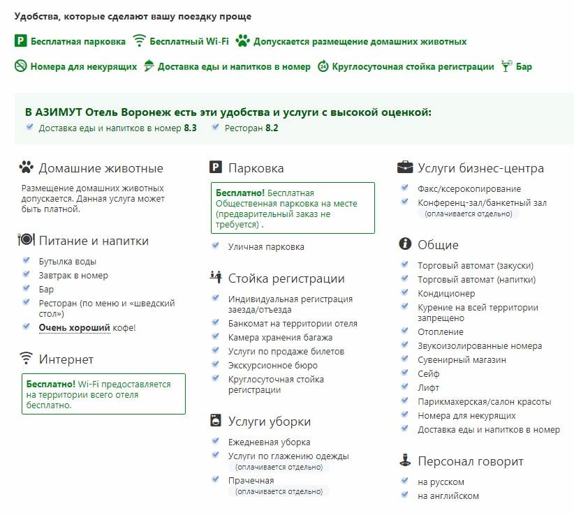 azimut-otel_1