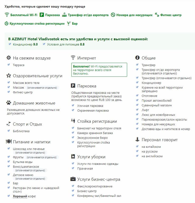 azimut-otel_2