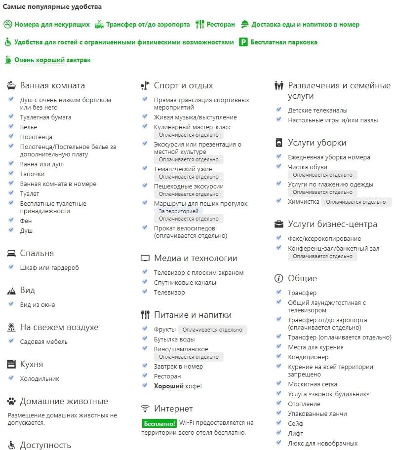 sobranie (Лучшие отели Волгограда)