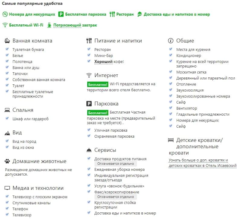 isaievskii (Лучшие отели Твери)