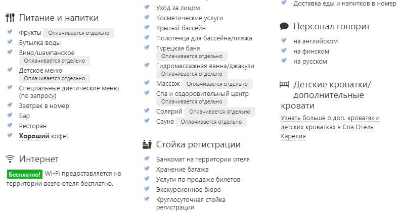 karelia-spa-petrozavodsk