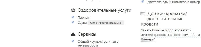 park-dacha-vintera