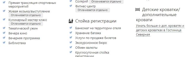 severnaya