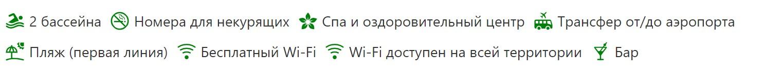 услуги отеля Арфа Парк-Отель (Россия Адлер)