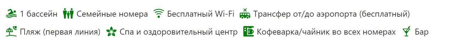 услуги отеля IC Hotels (Лучшие отели Анталии)