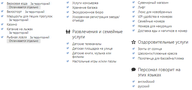 Русские Сезоны Бутик-Отель Невский Роза Хутор
