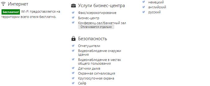 Рэдиссон Блу Шереметьево Аэропорт Москва