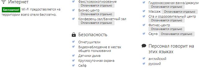 Внуково Вилладж