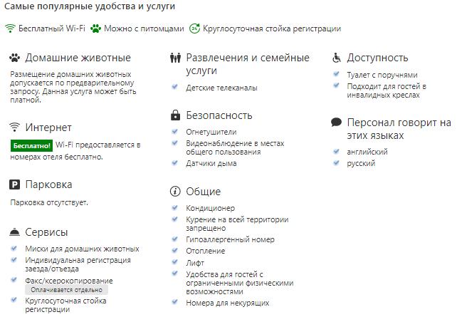 Air Express INSIDE Sheremetyevo FREE ZONE  (Отели рядом с аэропортом Шереметьево)