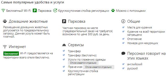 Antis House Uninn (Отели рядом с аэропортом Внуково)