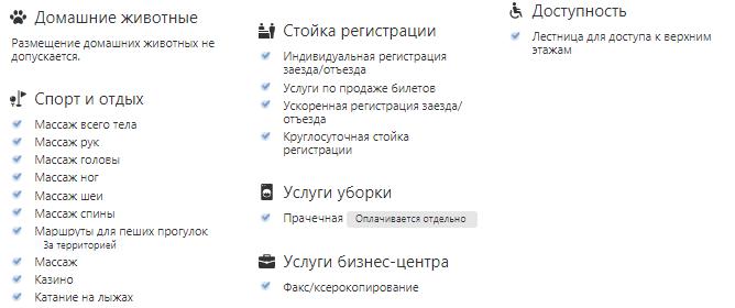 Отель Березка Эсто Садок