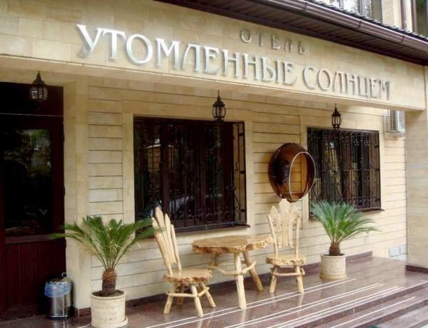 Утомленные солнцем отель Красная Поляна