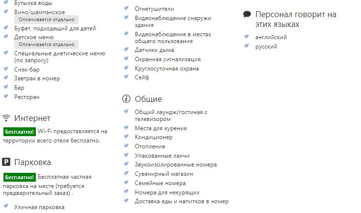 Отель Биография Мысхако Новороссийск