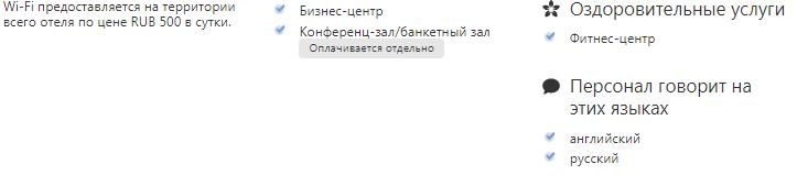 Отель Марриотт Воронеж
