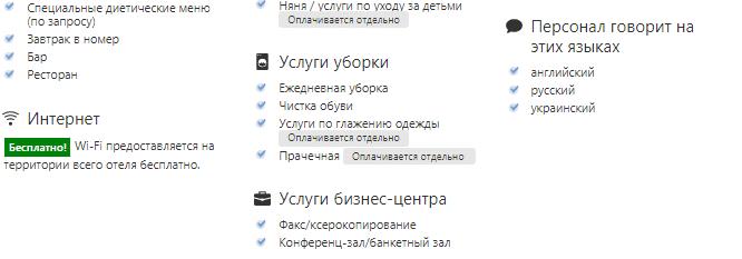 """Гостиничный комплекс """"Мечта Тея"""""""