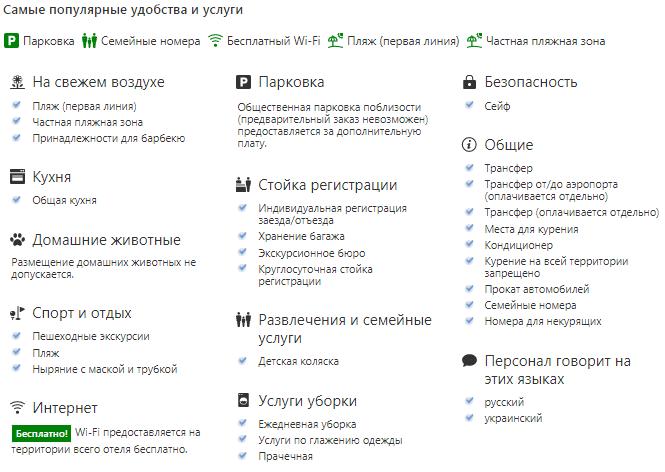 Мини-Отель Мечта (Лучшие отели Утеса у моря для отдыха с детьми Крым)
