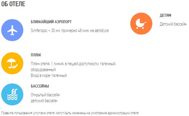 """Пансионат """"Лучезарный"""""""