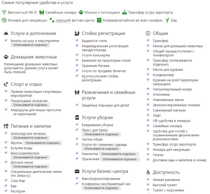 "<a class=""full_button"" href=""""https://www.booking.com/hotel/ru/reval-sonya.ru.html"""">Узнать цену и наличие</a> <a class=""full_button_orange"" href=""""https://www.onlinetours.ru/hotels/russia/tsentralnyi-raion/radisson-tsonia"""">Подобрать пакетный тур в отель</a>"
