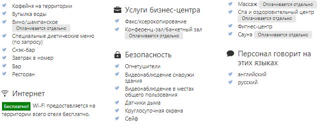 Курортный Отель Ripario Modern Ялта Крым