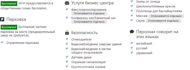 Пансионат Творческая Волна Коктебель Крым