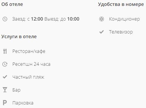 Отель Таврида Мыс Лукулл Песчаное Крым