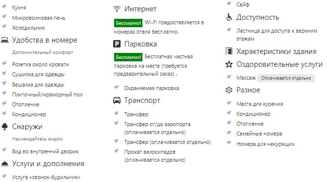 Арт Отель Коктебель Крым