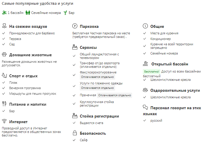 Отель Альтера пгт Поповка Крым